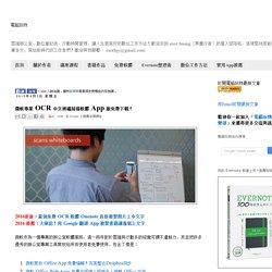 微軟專業 OCR 中文辨識掃描軟體 App 版免費下載!