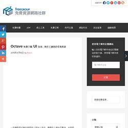 Octave 免費下載 UI 音效,純手工適用於任何用途