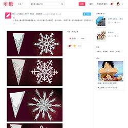 {大图}史上最全雪花剪纸教程集合。今年冬天…_来自okkooo的图片分享
