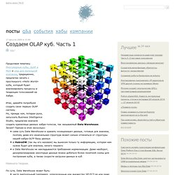 Создаем OLAP куб. Часть 1