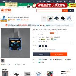 OLED模塊 128*64 0.96 藍色 白色 黃藍雙色模塊 高清晰度 智能車-淘寶台灣,萬能的淘寶