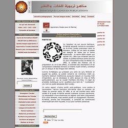 Poètes majeurs Omeyyades :Al-Akhtal et son rapport au vin