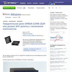Твердотельное реле OMRON G3MB-202P или делаем WiFi розетку с минимумом компонентов