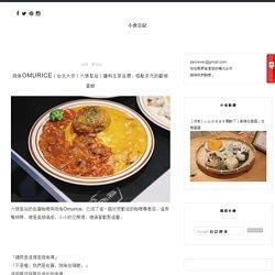 陸角Omurice|台北大安|六張犁站|醬料主菜自選、搭配多元的歐姆蛋飯