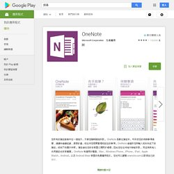 OneNote - Google Play Android 應用程式
