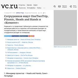 Сотрудников ищут OneTwoTrip, Pixonic, Heads and Hands и «Комитет»