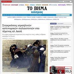 Συγκρούσεις ισραηλινών αστυνομικών-παλαιστινιών στο τέμενος αλ Ακσά εφημερίδα ΤΟ ΒΗΜΑ 14 οκτ 2014