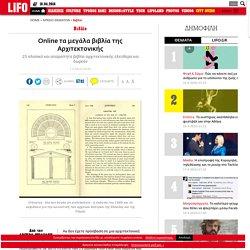Online τα μεγάλα βιβλία της Αρχιτεκτονικής