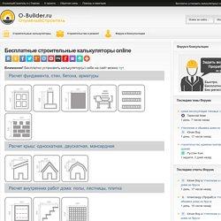 Бесплатные строительные калькуляторы online: расчет материалов для дома
