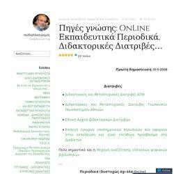 Πηγές γνώσης: OnLine Εκπαιδευτικά Περιοδικά, Διδακτορικές Διατριβές… – πολλαπλασιασμός