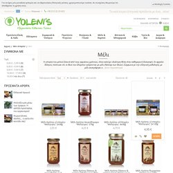 Αγοράστε εξαιρετικό ελληνικό μέλι online