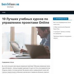 10 Лучших учебных курсов по управлению проектами Online 2018 - RoutesToFinance.com