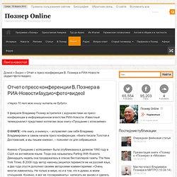 Отчет о пресс-конференции В. Познера в РИА-Новости