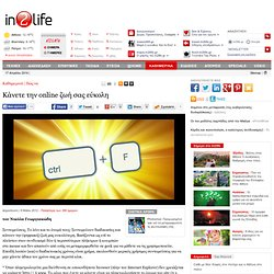 Κάνετε την online ζωή σας εύκολη