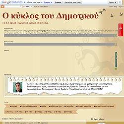 Online Εκπαιδευτικό Λογισμικό - Γλώσσα Ε' και ΣΤ' Δημοτικού