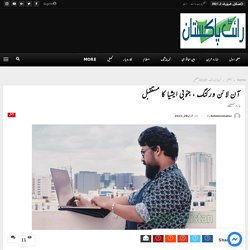 آن لائن ورکنگ ، جنوبی ایشیا کا مستقبل Online Earning in Pakistan