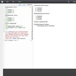 Online HTML, CSS and JS Code Editor (Sandbox)