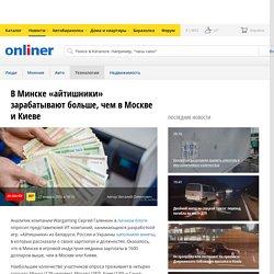 В Минске «айтишники» зарабатывают больше, чем в Москве и Киеве - Технологии onliner.by
