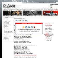 OnAir.ru