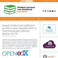 Δωρεάν διαδικτυακά μαθήματα για όλους μέσω OpenΕdx από τις Πανεπιστημιακές Εκδόσεις Κρήτης του ITE – Ελεύθερο Λογισμικό στην Εκπαίδευση