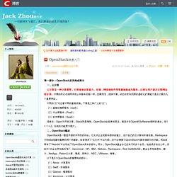 OpenStack快速入门 - Jack Zhou的专栏