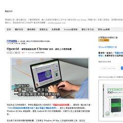 Openvid 一鍵螢幕錄影免費 Chrome 套件,超好上手教學軟體
