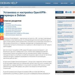 Установка и настройка OpenVPN-сервера в Debian - Debian Help