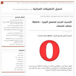 التحديث الجديد لمتصفح الاوبرا - Opera مختلف المنصات