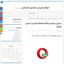 تحميل متصفح Opera Mini التحديث الاخير 2016