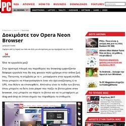 Δοκιµάστε τον Opera Neon Browser; Opera Neon