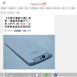 【中國手機廠大戰】面對「連蘋果都贏不了」的 OPPO 和 Vivo,小米跟華為被迫見招拆招