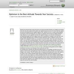 Optimism Is the Best Attitude Towards Your Success « Компания Инпрайз