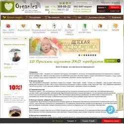 Organic shop : 10 Причин купить ЭКО продукты Экологически чистые продукты ORGANICA, амарант, асаи, козье молоко, кипрей и другие полезные для здоровья и не содержащие вредных веществ