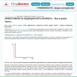 ЭФФЕКТИВНОСТЬ МЕДИЦИНСКОГО БИЗНЕСА. «Все в руках твоих». - orgdoctor.ru