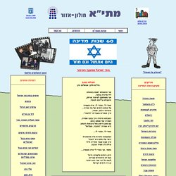 www.orianit.edu-negev.gov.il/Sigaltp/cp/homepage/60.htm