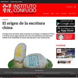 El origen de la escritura china - ConfucioMag