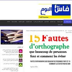 15 fautes d'orthographe que beaucoup de personnes font (et comment les éviter pour de bon) - فاس اليوم