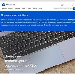 Полезные клавиатурные сокращения в OS X