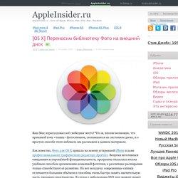 [OS X] Переносим библиотеку Фото на внешний диск
