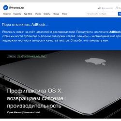 Профилактика OS X: возвращаем системе производительность