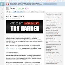 Как я сдавал OSCP / Хабрахабр