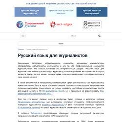 Русский язык для журналистов - Oshibok-Net.ru