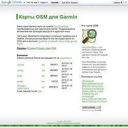 Карты OSM для Garmin