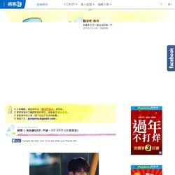 韓樂│ 泡泡糖OST: 尹健 - 너만 생각해(只想著你) @ 翻滾吧 姨母