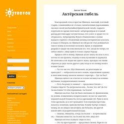 Антон Павлович Чехов / Актёрская гибель