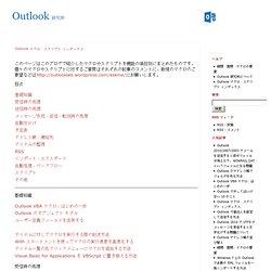 Outlook マクロ・スクリプト インデックス