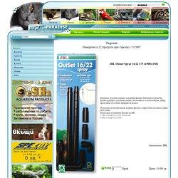 JBL Outset Spray 16/22 CP e1500/e1501 - Начало - Зоо Магазин - Търсене по ключова дума 'e1500' - # 1 - Zoo Paradise - Онлайн Магазин
