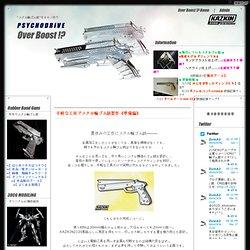 Over Boost !? 手軽な工具でメタル輪ゴム銃製作《準備編》