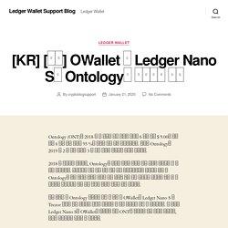 [KR] [안내] OWallet 및 Ledger Nano S로 Ontology를 관리하는 방법 - Ledger Wallet Support Blog