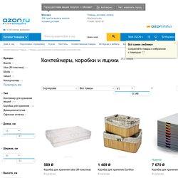Контейнеры, коробки и ящики - купить в интернет-магазине с доставкой. Выбирайте Контейнеры, коробки и ящики по выгодным ценам - OZON.ru